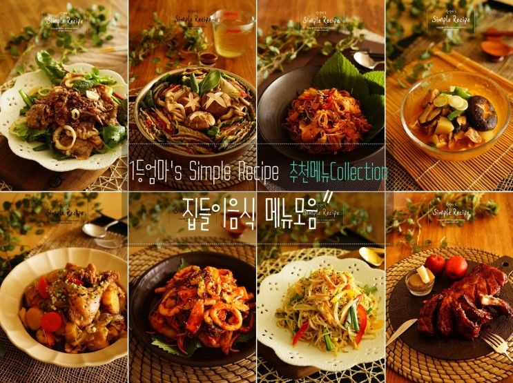 집들이 음식 메뉴 일품요리 9가지 추천 손님이 온다는 것 주부에겐 거의 2주일 전부터 멘붕 ㅋㅋㅋ 집들이 음식 음식 요리