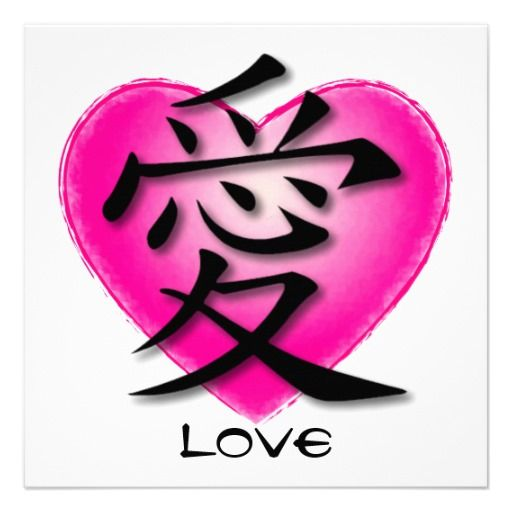 Download chinese_symbol_for_love   Chinese symbols, Love symbols ...