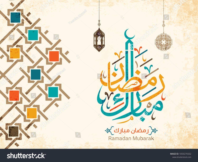 Ramadan Mubarak In Arabic Calligraphy Style The Arabic Calligraphy Means Generous Ramadan Vector Ad Ramadan Mubarak In Arabic Calligraphy Styles Ramadan