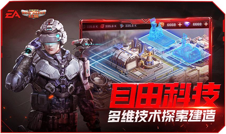Red Alert Online diluncurkan versi mobile beritagame MOBILE