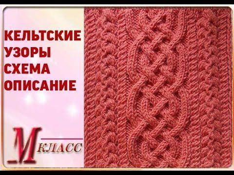2017 Knitting Patterns Braids