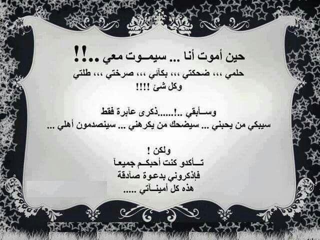 الشتاء Funny Arabic Quotes Arabic Love Quotes Love Quotes