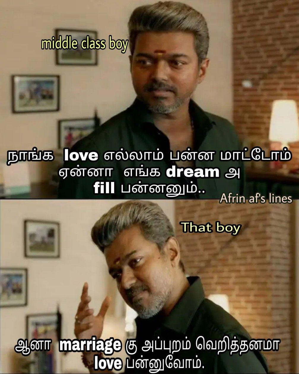 Tamil Meme Memes Class Marriage
