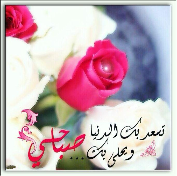 يسعد صباحك Good Night Messages Good Morning Good Night Night Messages