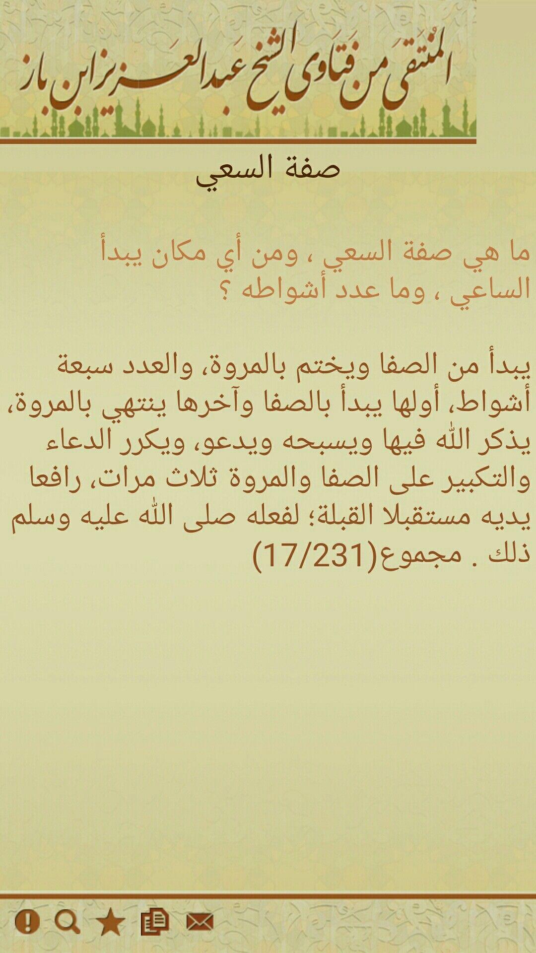 Pin By العلم الشرعي بين يديك أبوعبدال On العلم الشرعي توحيد و سنة Arabic Calligraphy Calligraphy Arabic