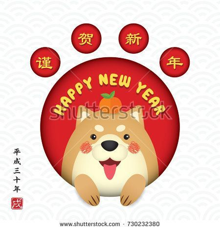 japanese new year 2018 greeting card cute cartoon shiba dog with citrus fruit in footprint die cutting caption happy new year heise 30 years