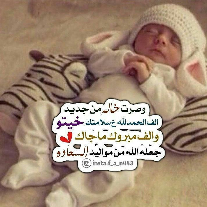 Pin By Reem Ahmed On رمزيات مواليد Baby Words Baby Themes Cute Little Baby