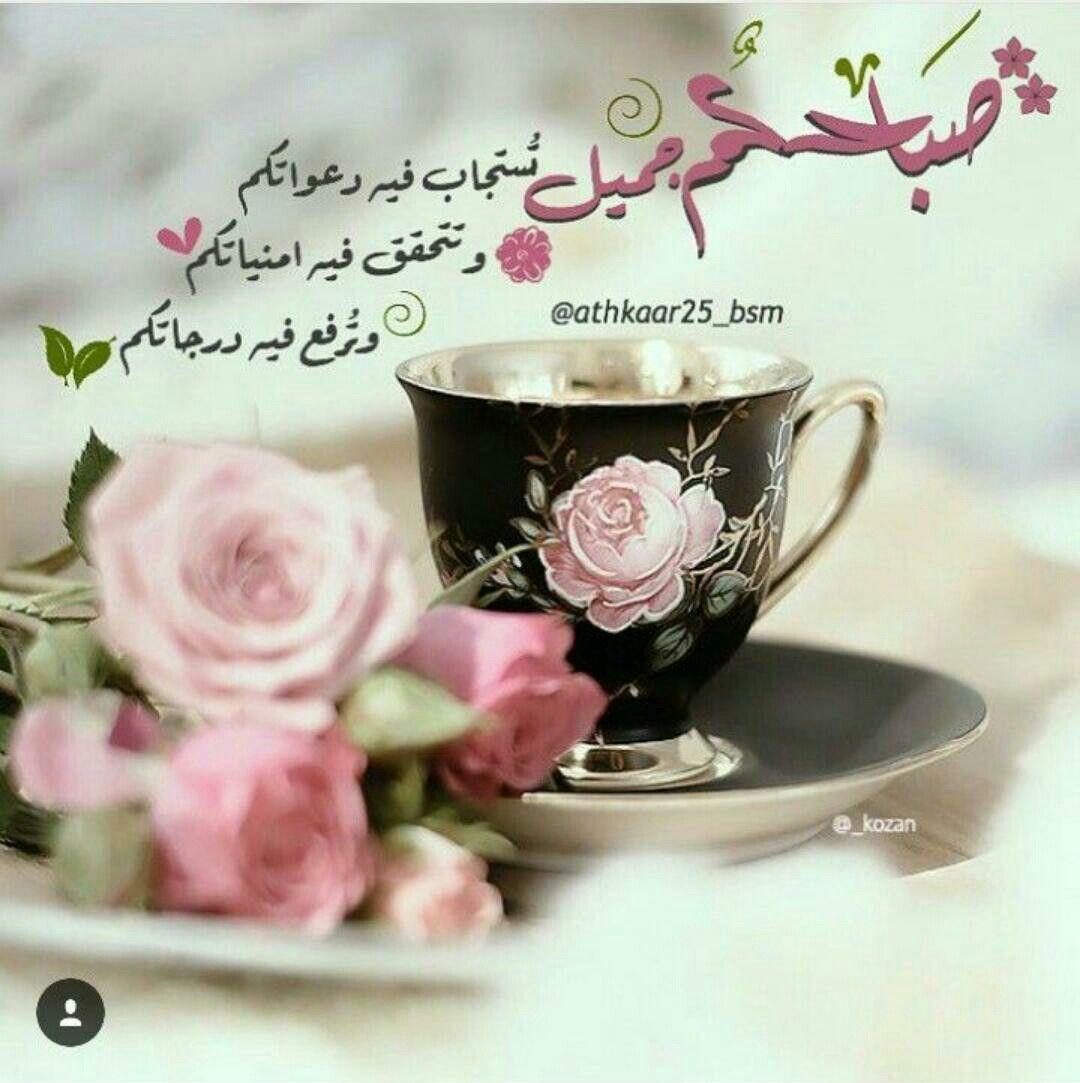 صباحكم جميل مستجاب فيه دعواتكم وتتحقق فيه امنياتكم وترفع فيه درجاتكم Good Morning Good Night Tea Cups Islamic Images
