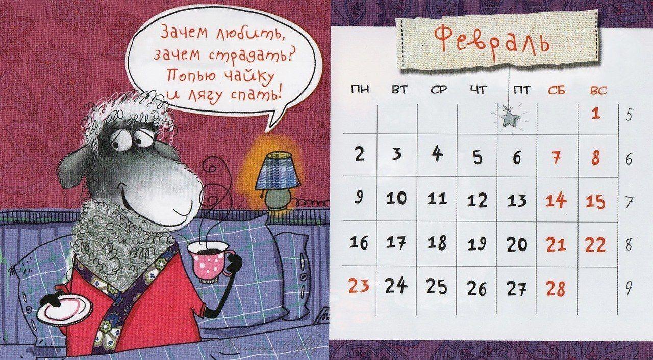 самое главное календари прикольные фото назывался из-за