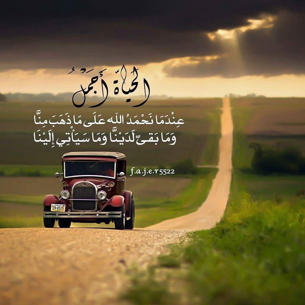 الأمل القريب N H الخاص On Instagram الح ياة أ ج م ل ع ن د م ا ن ح م د الله ع ل ى م ا ذ ه ب م ن Beautiful Arabic Words Arabic Love Quotes Jokes Quotes