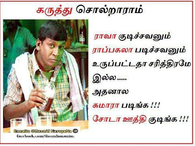 Tamil Funny Quotes | Funny quotes, Love failure, Love ...