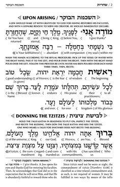 Jewish prayers with English translation   Hebrew Interlinear