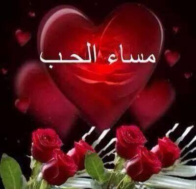 مساؤكم سعيد و جمعة مباركة لكل الأصدقاء و الأحباب مساء الخير Love Photos Romantic Flowers