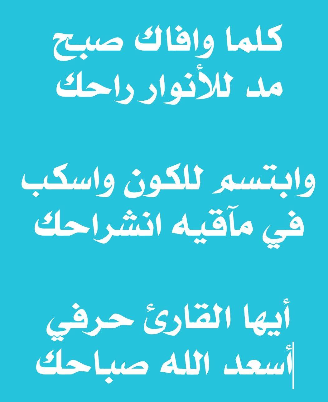 أسعد الله صباحكم وسائر أوقاتكم Arabic Words Words Quotes
