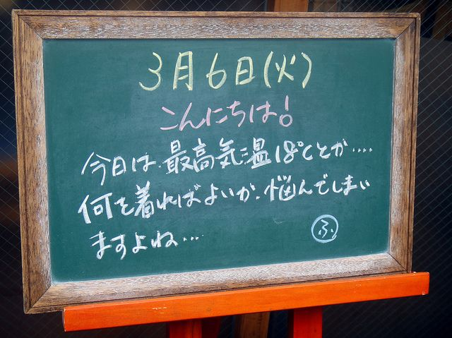 「今日は、最高気温18℃とか…何を着れば良いか、悩 んでしまいますよね…」モスバーガー秋葉原末広町店