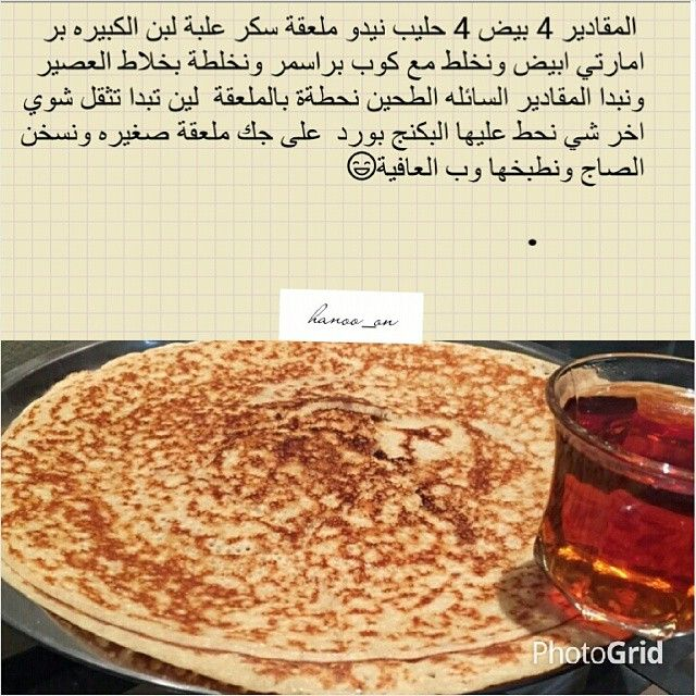 Pin By Maryam Alali On مطبخ Recipes Cooking Arabic Food