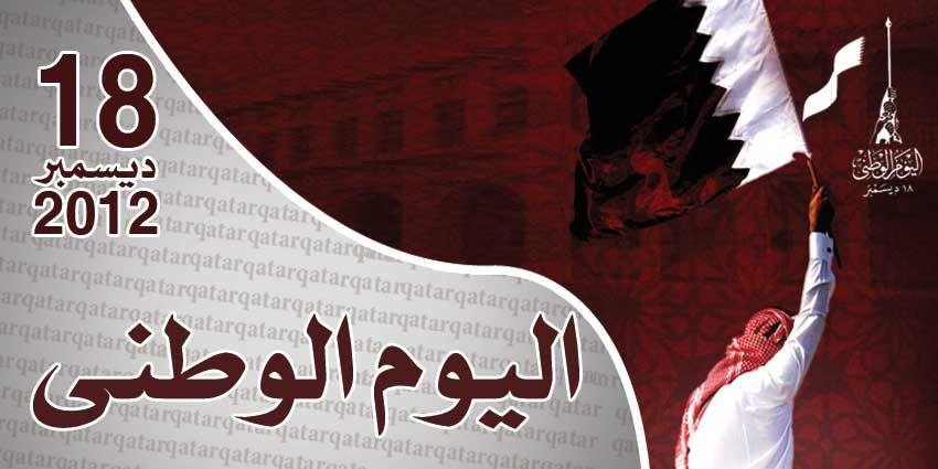 اليوم الوطني لدولة قطر Qatar National Day National National Day