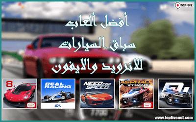 أفضل 5 ألعاب سباق سيارات للانرويد والايفون العاب سيارات Race Cars Racing Games Gum