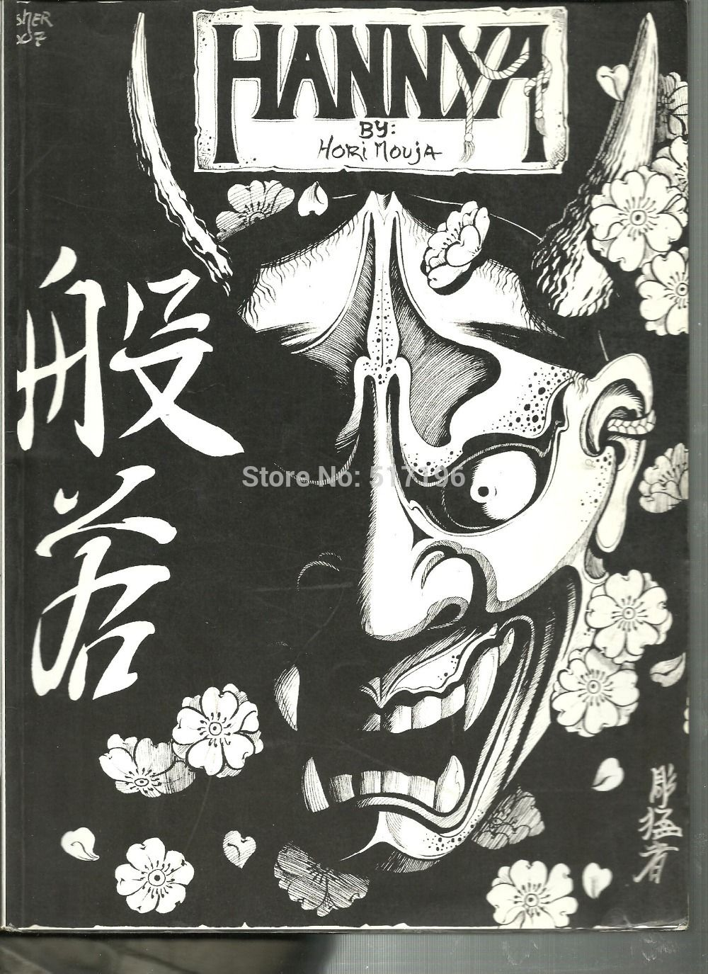 Flash Book Software Picture More Detailed Picture About Pdf Format Tattoo Book Hannya Tattoo Flash Book By Horimouja Tattoo Designs Book Tattoo Japon Tatuajes