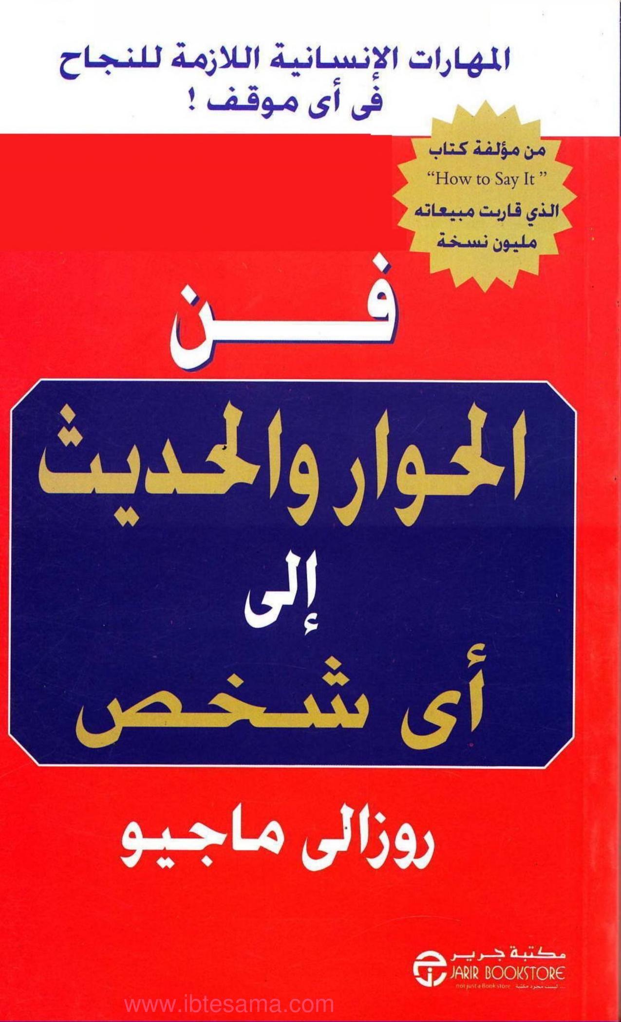 فن الحوار والحديث الى أى شخص رزوالي ماجيو Free Download Borrow And Streaming Internet Archive Self Development Books Philosophy Books Psychology Books