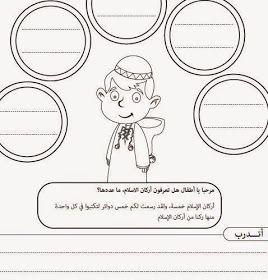 مشروع عصفور التعليمي ورقة عمل أركان الإسلام الخمسة Apprendre L Arabe Education Cours D Arabe