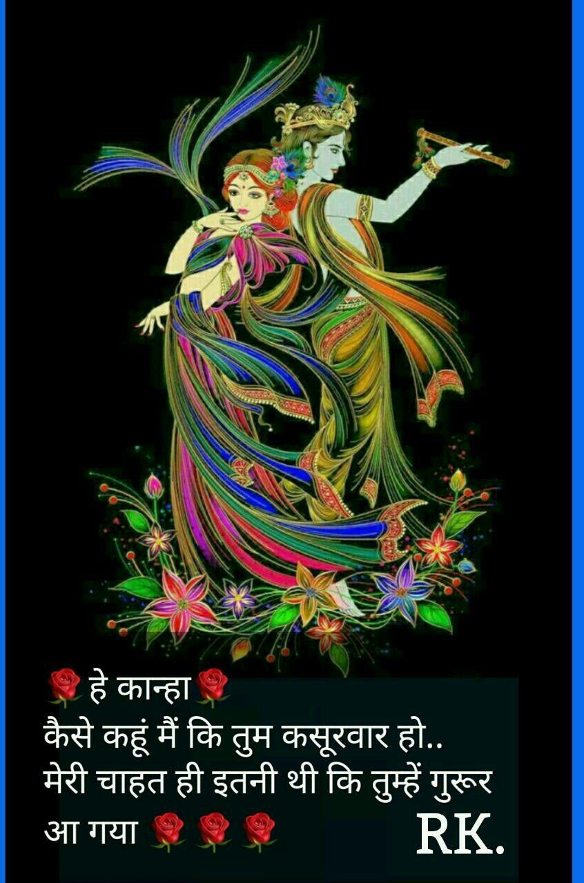 By Reena kapoor A Soulful Love of Radha Krishna | Arte | Pinterest ...