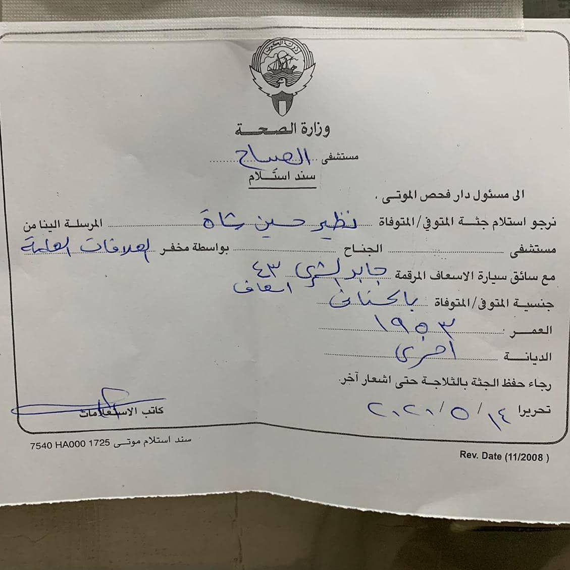 صباح ہسپتال کویت کے سردخانے میں ایک پاکستانی شہری نظیر حسین شاہ کی میت وارثین کے انتظار میں ہے اگر ان کے وارث یا دوست احباب کویت میں م Instagram Person