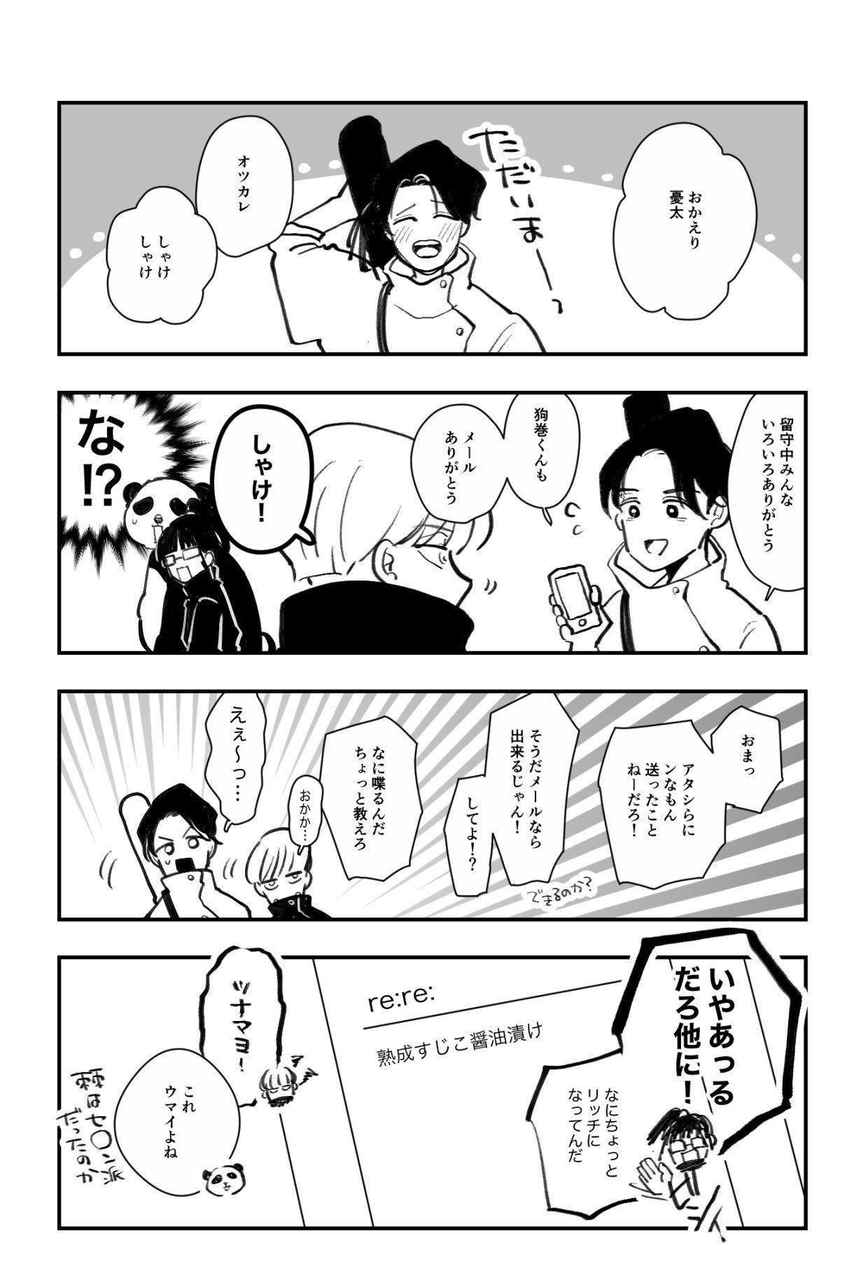 戦 呪術 骨 廻 乙