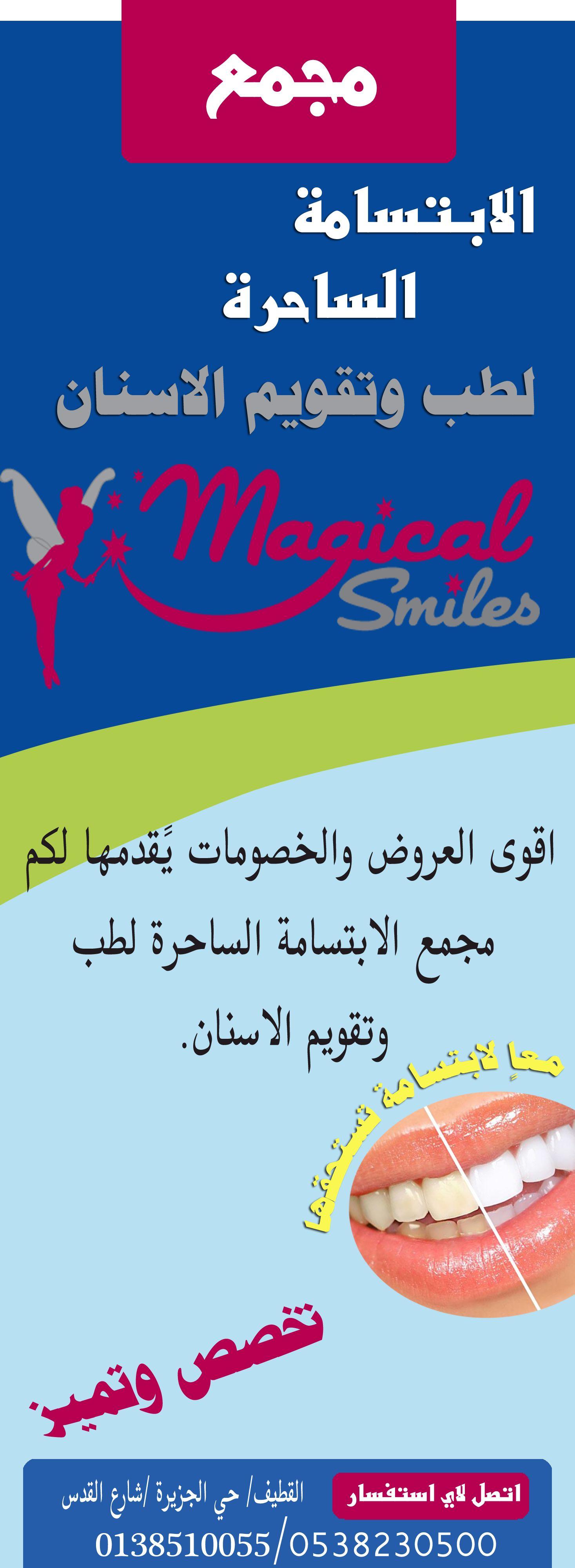 اقوى العروض والخصومات ي قدمها لكم على جميع الخدمات مجمع الابتسامة الساحرة لطب وتقويم الاسنان طاقم طبي متخصص للتعامل مع أصعب Smile Dental Dental Center Smile