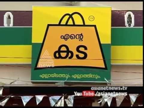 """Investors complaint against """"Ente Kada"""" retail Market"""