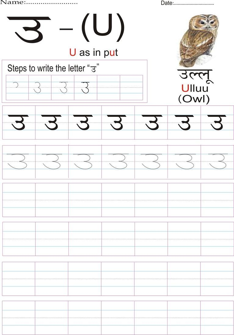 Hindi alphabet practice worksheet - Letter उ | Hindi | Pinterest ...