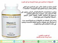 كبسولات فيتامين سي بجودة اوربية من اي هيرب Vitamins Coconut Oil Jar Coconut