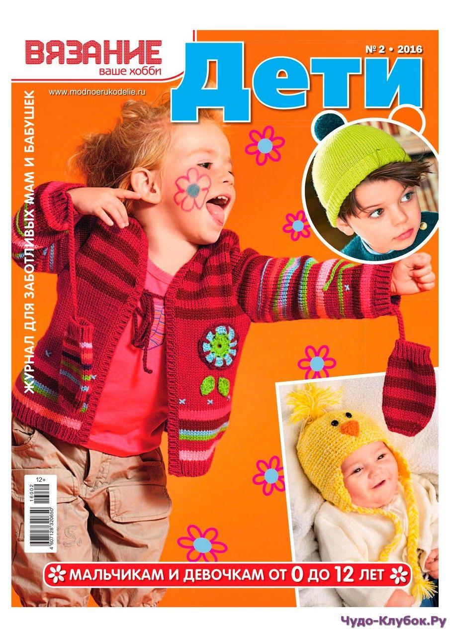 Журнал вязание мое хобби дети 665