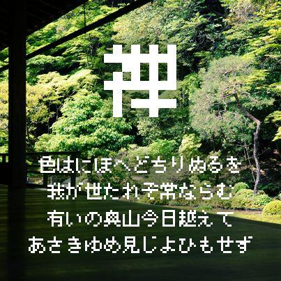 【禅】 箱庭 | 使える!かわいい!フリーフォントまとめ 05