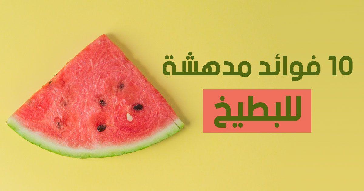 10 فوائد للبطيخ ستجعلك تعشقه حتما Watermelon Watermelon Benefits Fruit