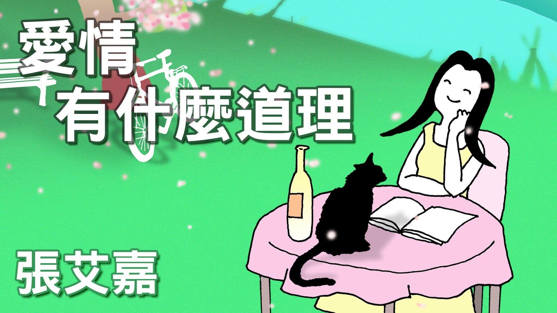 張艾嘉-愛情有什麼道理 (官方完整版Comix)