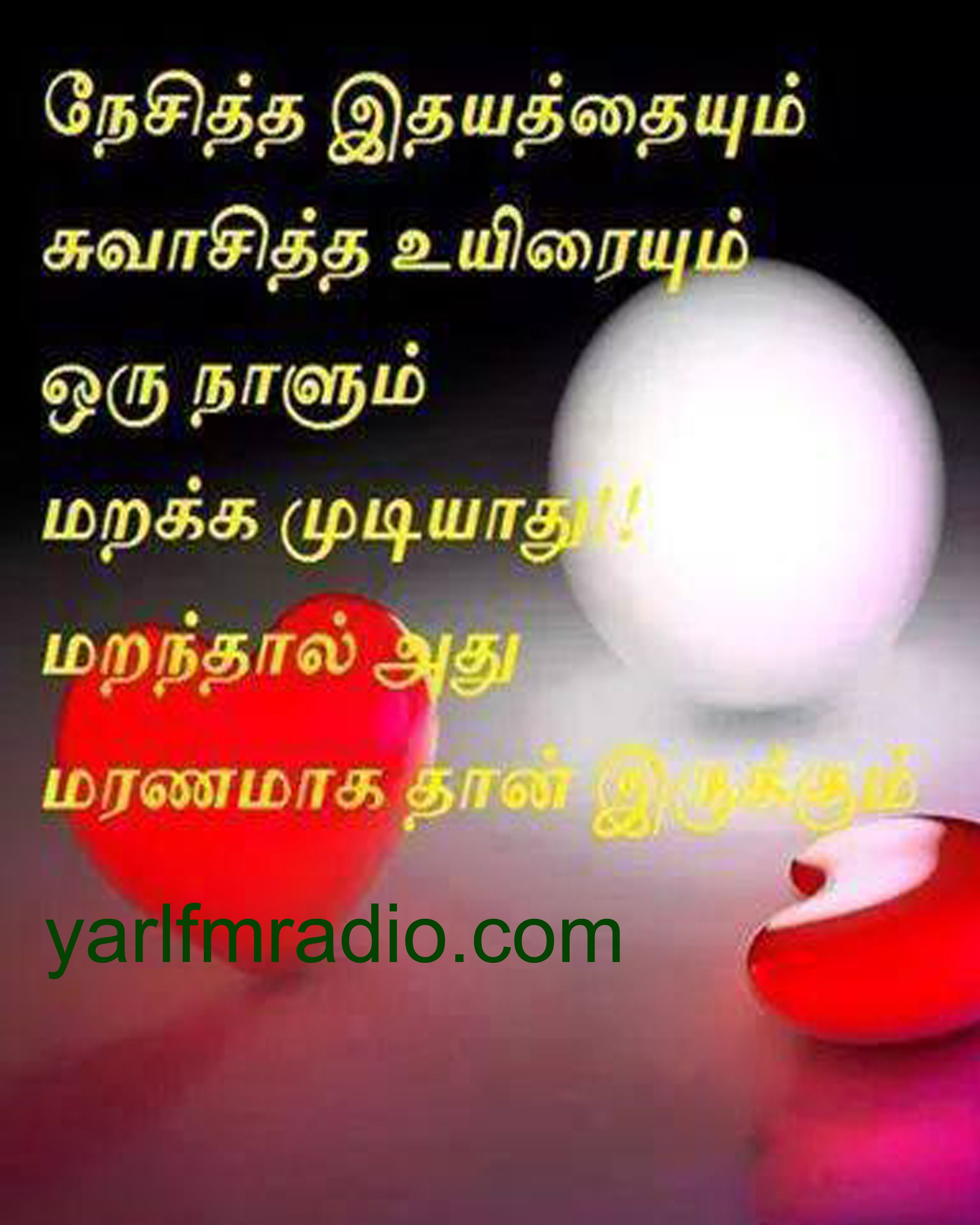 Friendship Tamil Kavithaigal In Tamil Language