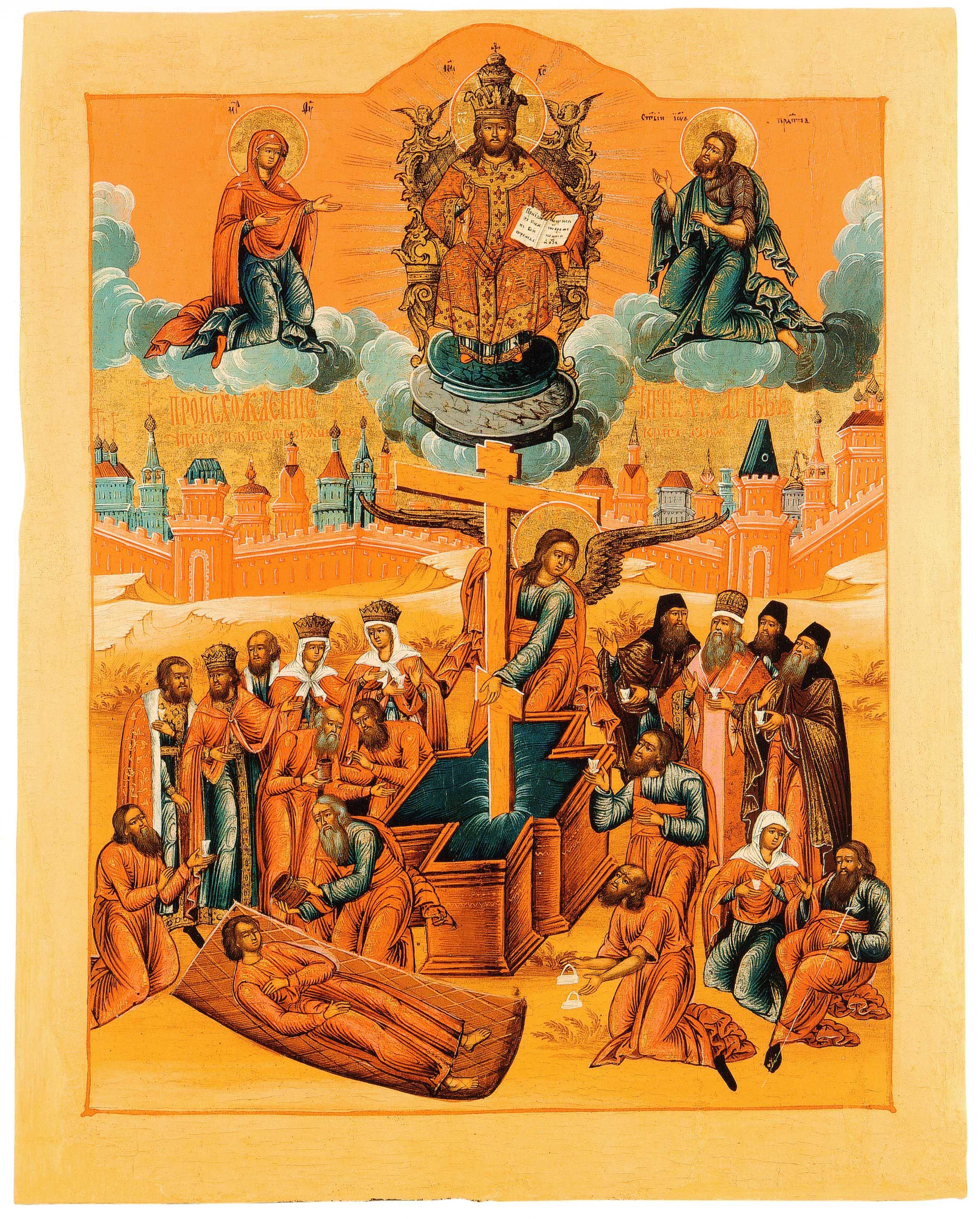 Открытки происхождение честных древ животворящего креста господня, смешариками