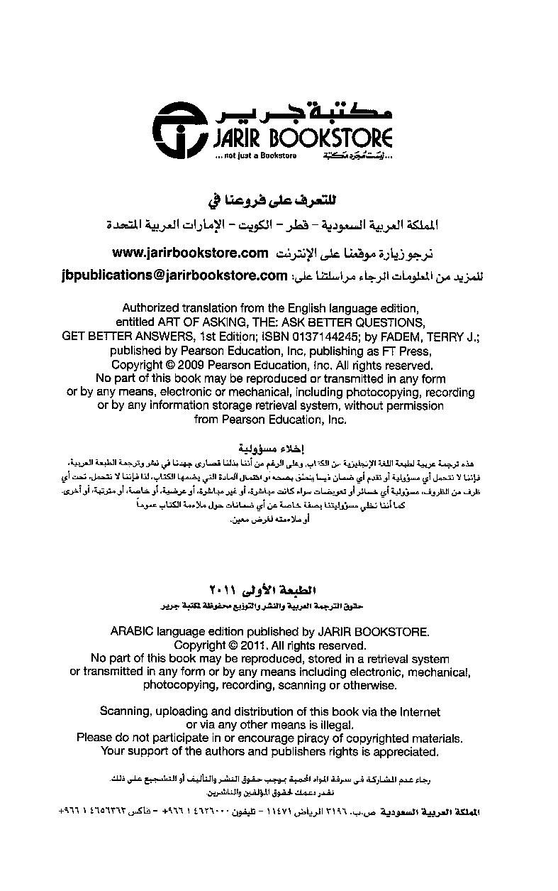 مجموعة من 10 كتب في التنمية البشرية Free Download Borrow And Streaming Internet Archive Pearson Education Interesting Questions Learning Arabic