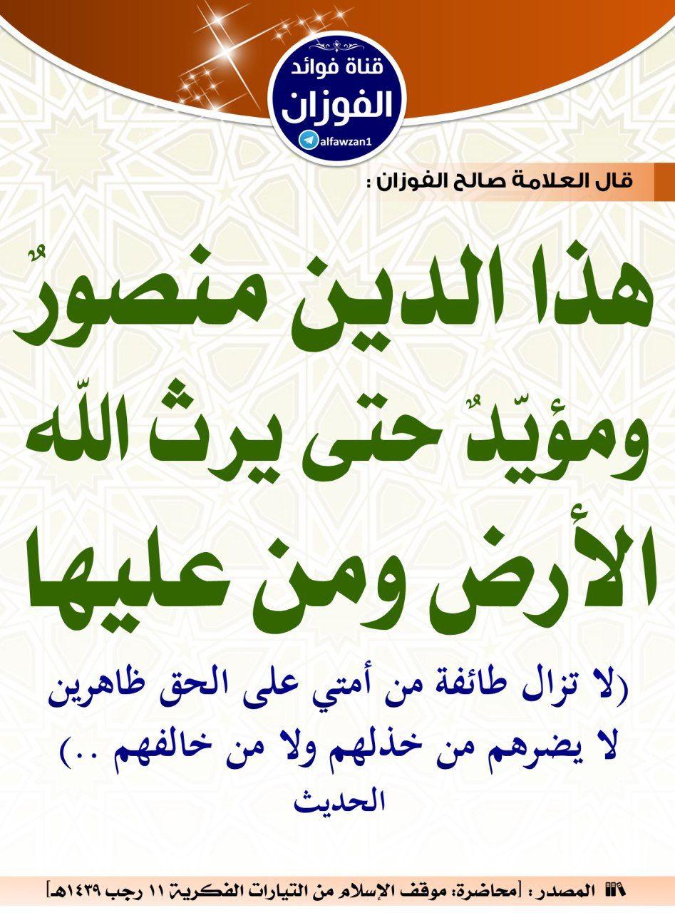Pin By Isyaka Bukar On Hadith Islamic Quotes Quotes Beautiful Names Of Allah