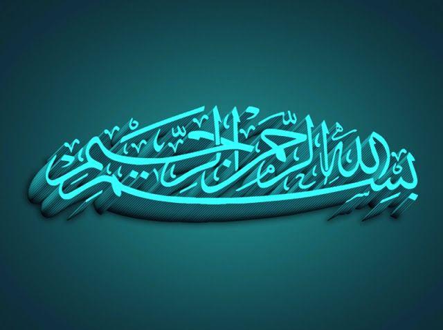 Kaligrafi Bismillah Terindah Nusagates