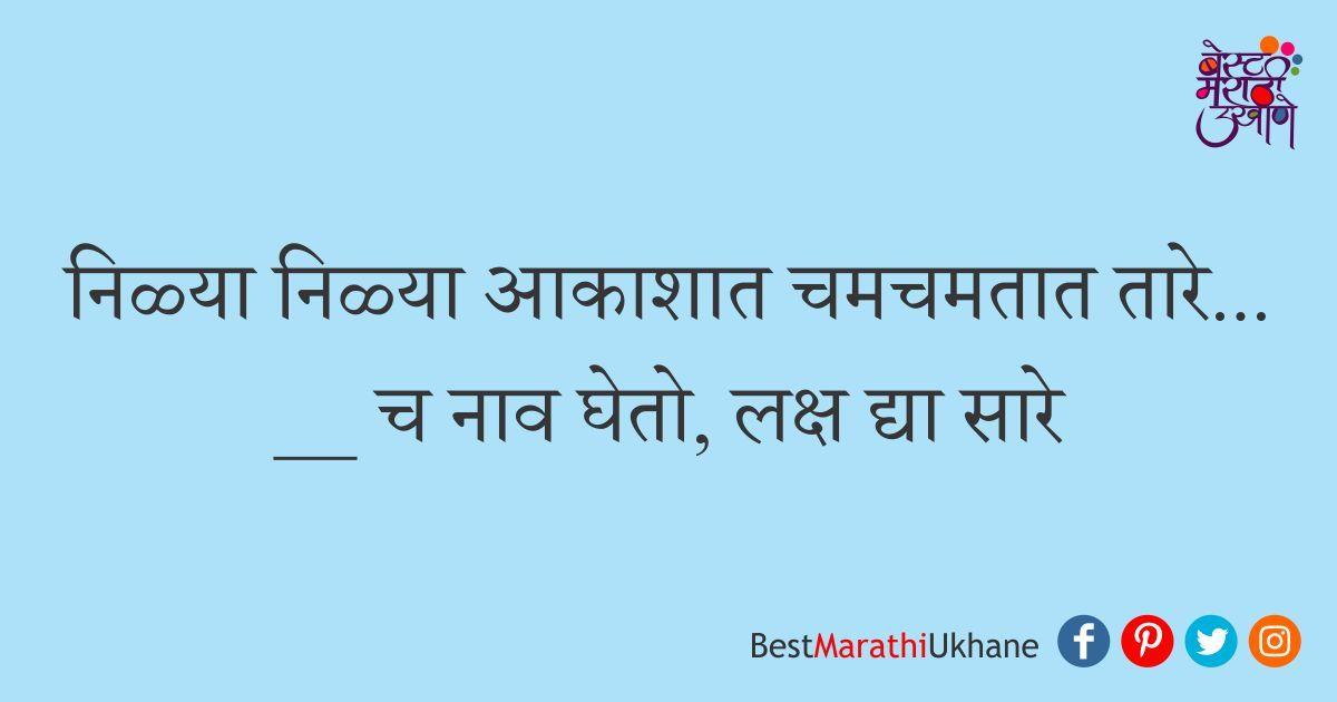 Marathi Ukhane Pdf File