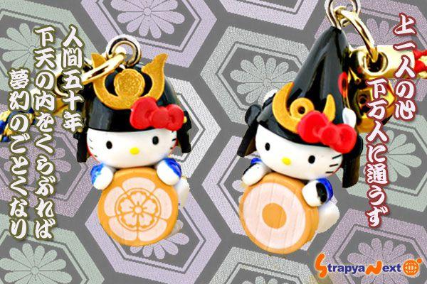Strapya World : Sengoku Busyou, Historical General Hello Kittycell phone strap