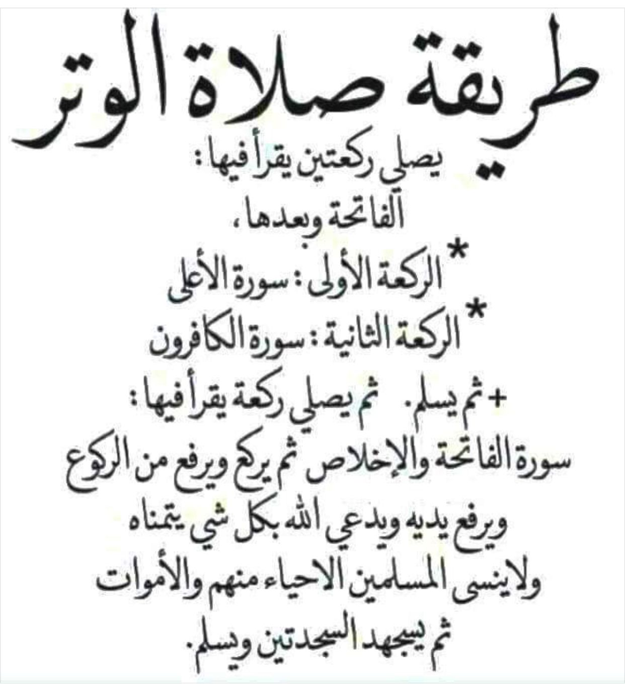 Pin By Reham Seif On Recettes Islamic Inspirational Quotes Islamic Love Quotes Islam Facts