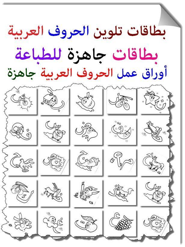 تلوين الحروف العربية حرف الكاف ك Activities Arabic