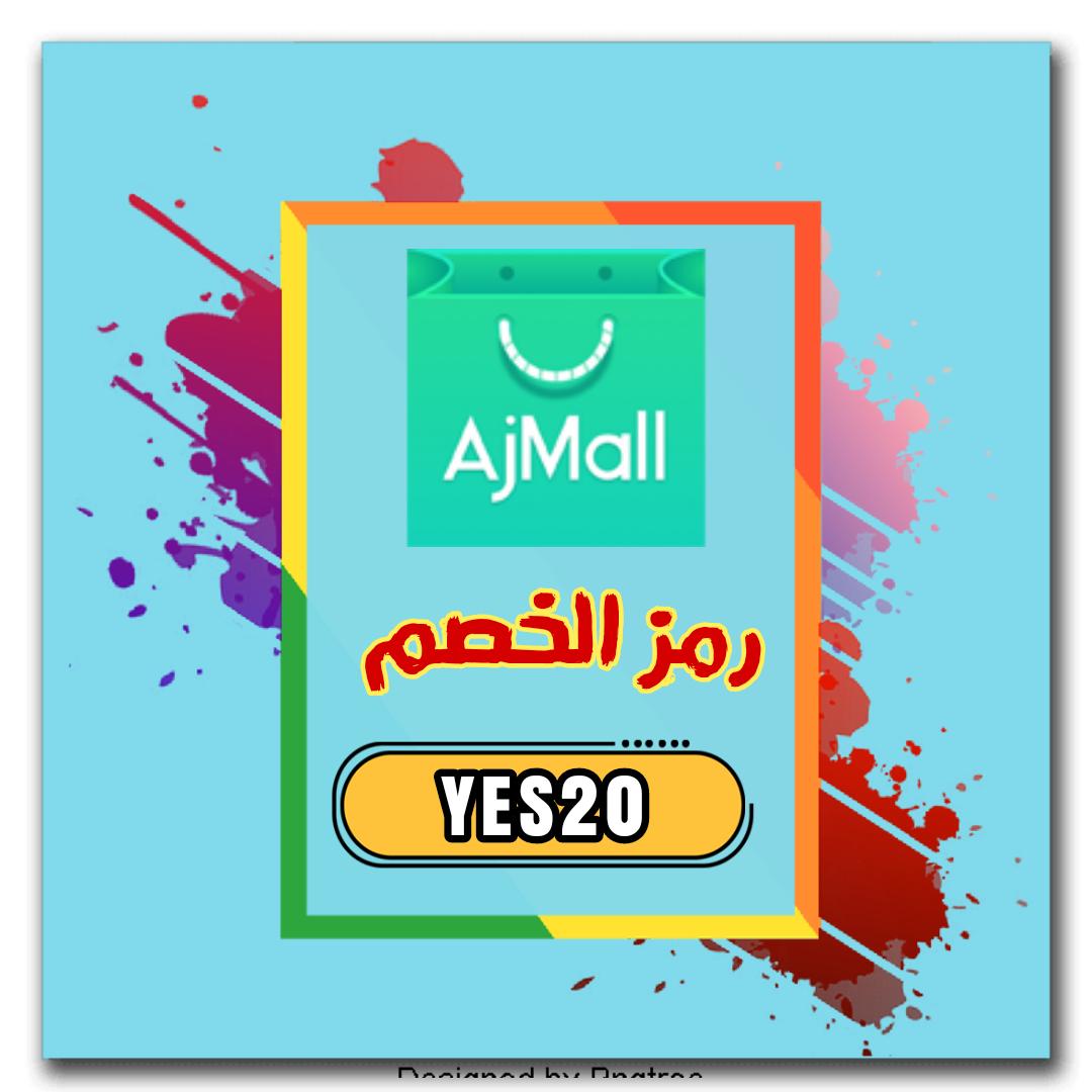كود خصم اجمل الصيني تطبيق Ajmall للتسوق الالكتروني Calm Artwork Artwork Keep Calm Artwork
