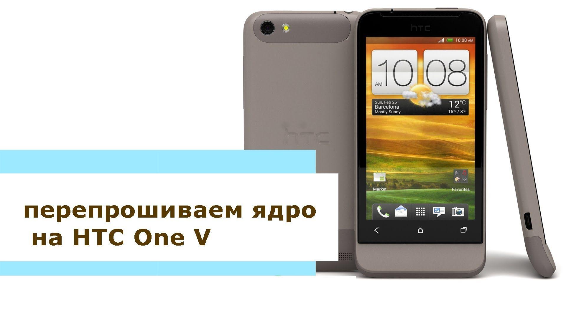 Официальная прошивка для HTC One S