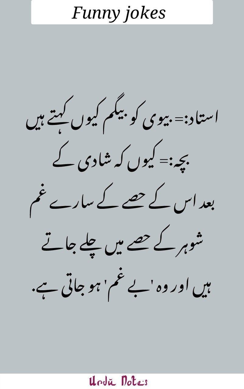 Funny Jokes In Urdu Teacher Student Jokes In Urdu Very Very Funny Joke S In Urdu Very Funny Jokes Funny Mom Jokes Jokes Quotes