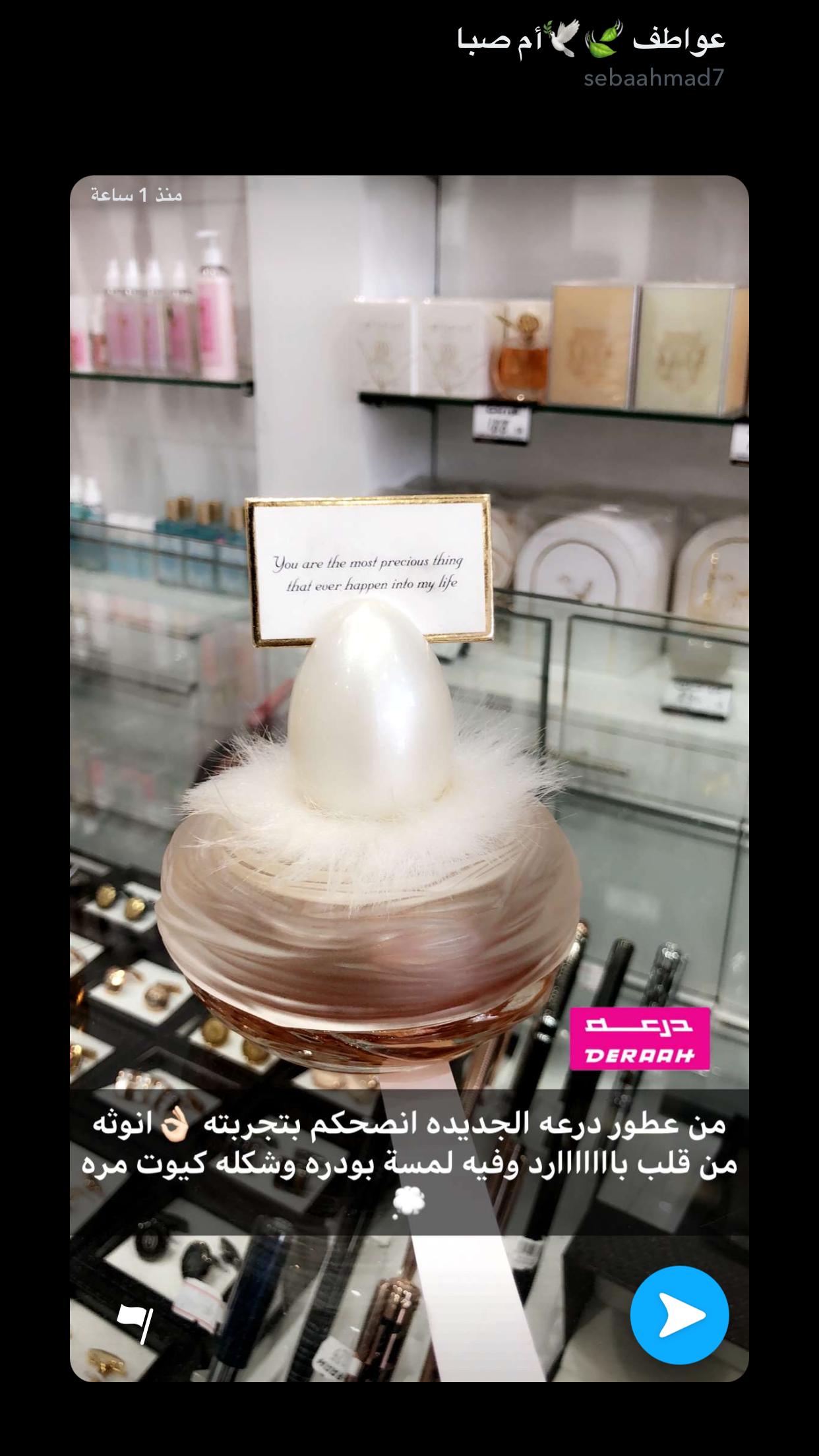 عطور درعه الانثوية الجديدة Perfume Scents Beauty Perfume Lovely Perfume