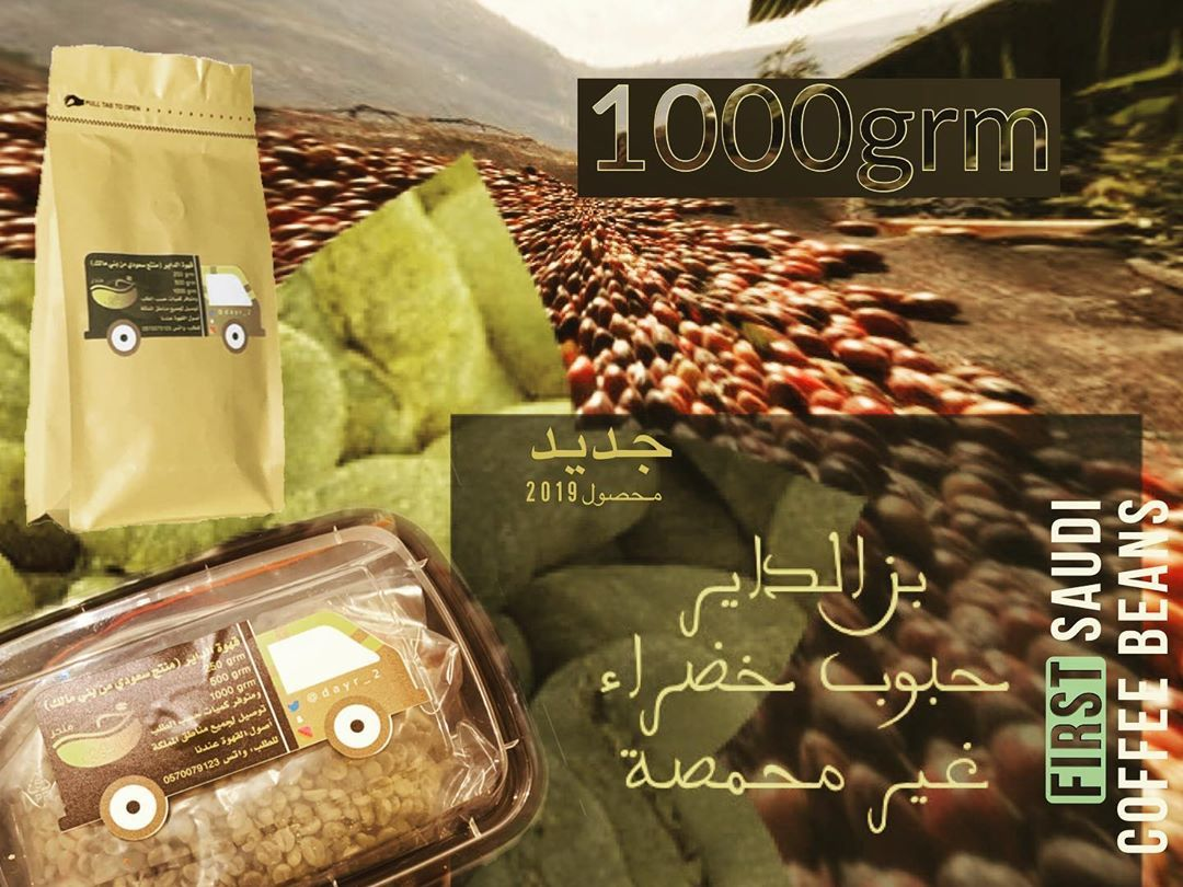متجر البن الخولاني On Instagram Money Currency Finance Cash Business Dollar Financial Ingot Savings Banknote Bil Coffee Coffee Beans Coffee Bag